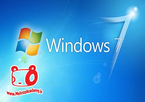 آموزش مقدماتی ویندوز 7 (Windows 7 Learning)