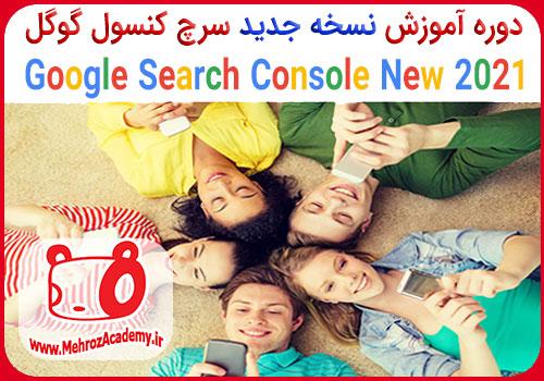 آموزش نسخه جدید سرچ کنسول گوگل (Google Search Console) 2021