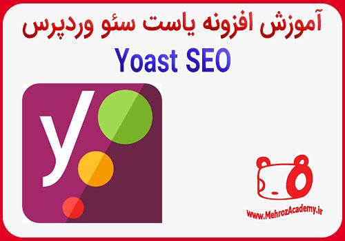 آموزش افزونه سئو و بهینه سازی یاست سئو Yoast SEO وردپرس